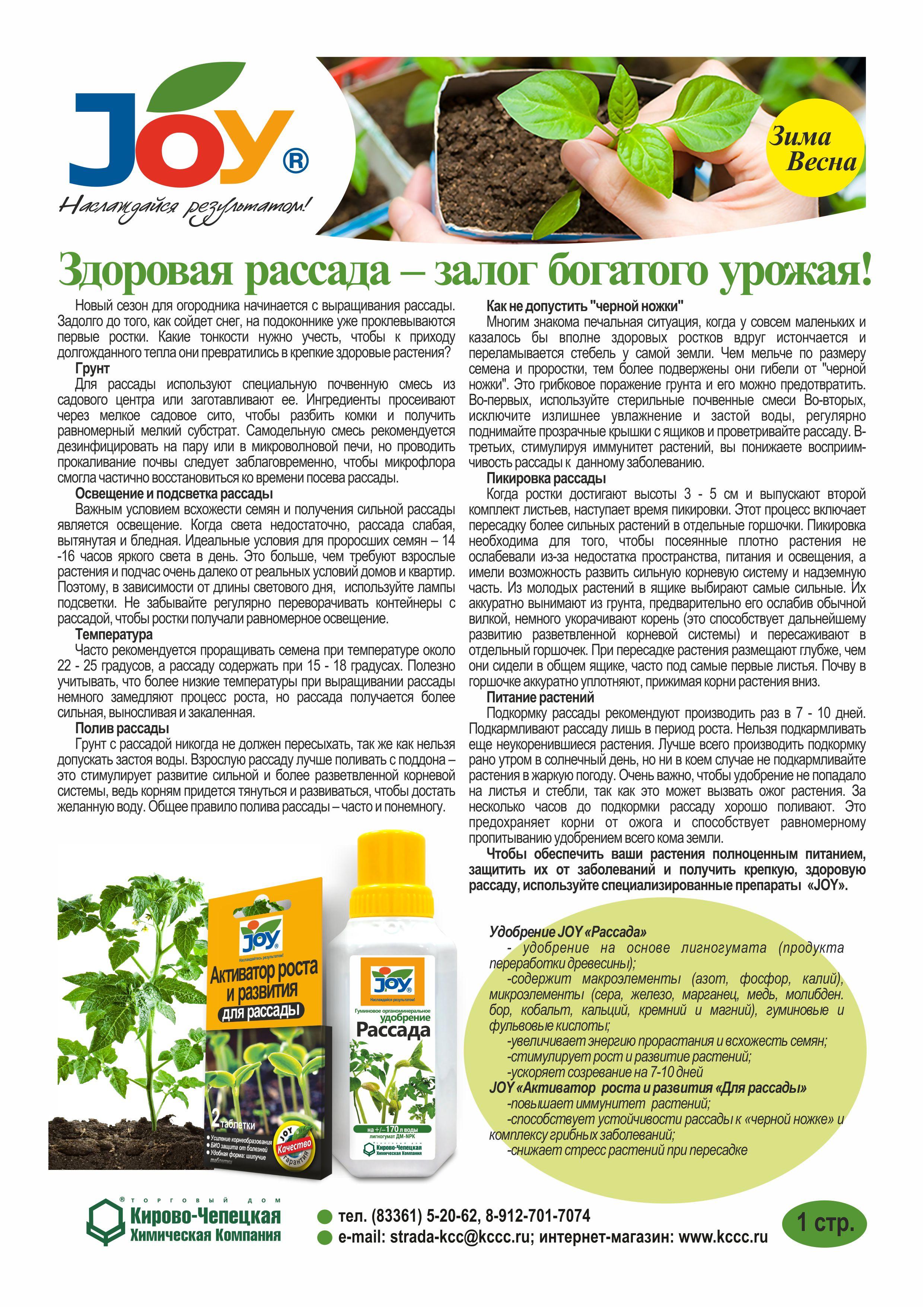 Рассада рост удобрение 7